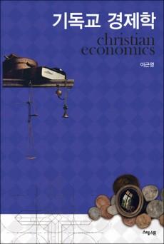 기독교 경제학