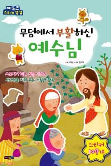 스티커 성경7_부활절