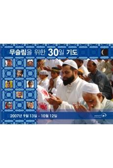 무슬림을 위한 30일 기도 2007