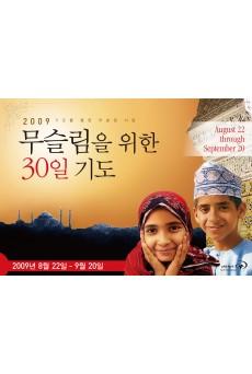 무슬림을 위한 30일 기도 2009