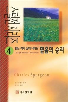 스펄전 시리즈4 - 믿는 자의 삶에 나타난 믿음의 승리