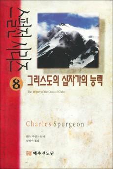 스펄전 시리즈8 - 그리스도의 십자가의 능력