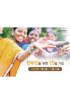 힌두인을 위한 15일 기도 2020